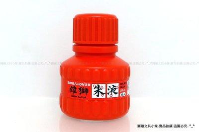 【圓融文具小妹】含稅 台灣製 SIMBALION 雄獅 朱液 墨汁 朱色墨液 顏色鮮明 無臭味 60CC CHI-65