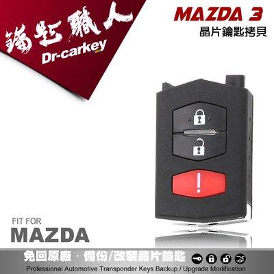 【汽車鑰匙職人】MAZDA 3 MAZDA5 馬自達 遙控器 摺疊鑰匙 維修外殼更換