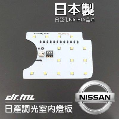 日本製晶片NISSAN日產各車系調光室內燈 閱讀燈 燈板 TIIDA LIVINA SENTRA X-TRAIL皆可