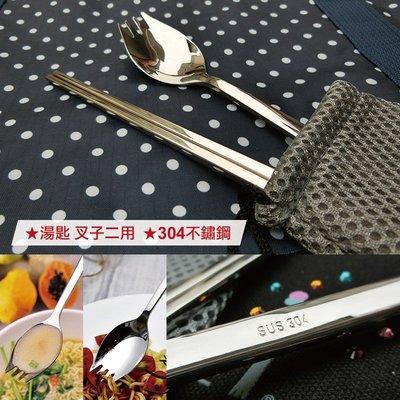 2合1不鏽鋼叉匙餐具組 叉匙+筷子+收...