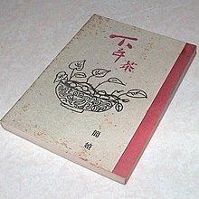 [賞書房] 1989年@大雁出版@ 簡媜《下午茶》