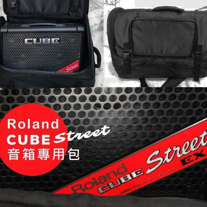 【六絃樂器】全新 Roland CUBE STREET EX 音箱專用包  / 附雙肩背帶可後揹