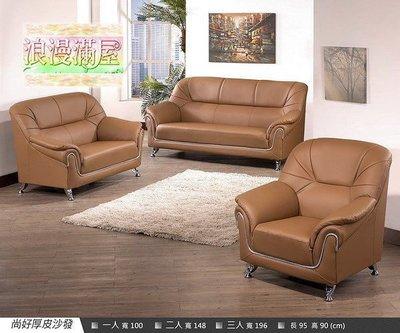 【浪漫滿屋家具】尚好厚皮沙發【1+2+3】優惠特價 只要18000【免運】