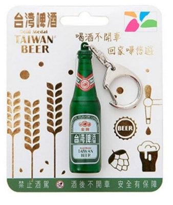 金牌 台灣啤酒 3D立體造型 悠遊卡