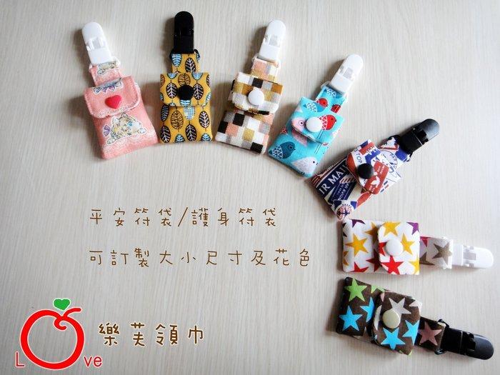 *~樂芙領巾~* 平安符袋/護身符袋  可訂製大小尺寸及花色  下標區
