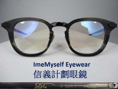 信義計劃 眼鏡 LASH S-type 7 手工眼鏡 圓框 膠框有鼻托 超越 Gentle Monster 可配近視老花