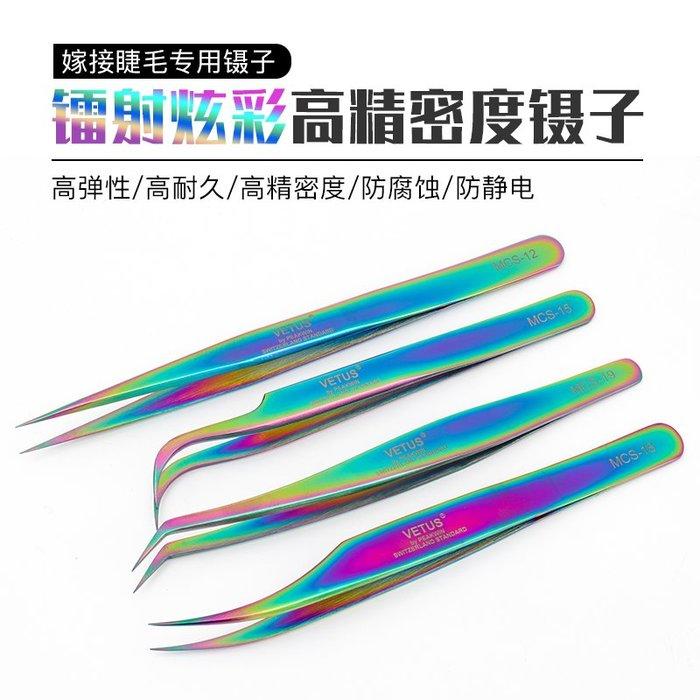 預售款-LKQJD-VETUS炫彩鑷子高精密直頭彎頭鑷子 金羽夾海豚夾 防靜電開花夾子