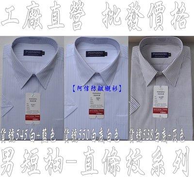 【阿信防皺襯衫】【男短袖】男士、型男、上班、休閒、必備【白+淡水藍/白底黑/粉紅/白底白色襯衫】防皺襯衫、領子下備有暗扣