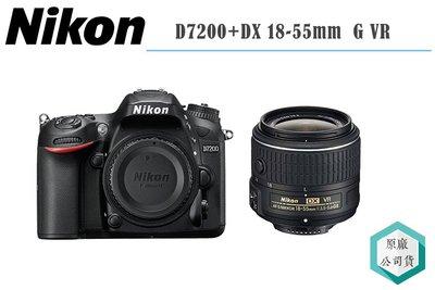 《視冠 高雄》下殺 NIKON D7200 +AF-S 18-55mm f3.5-5.6G VR KIT組 單眼 公司貨