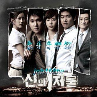 【象牙音樂】韓國電視原聲--神的天秤 The Scale of Providence OST (SBS Drama)
