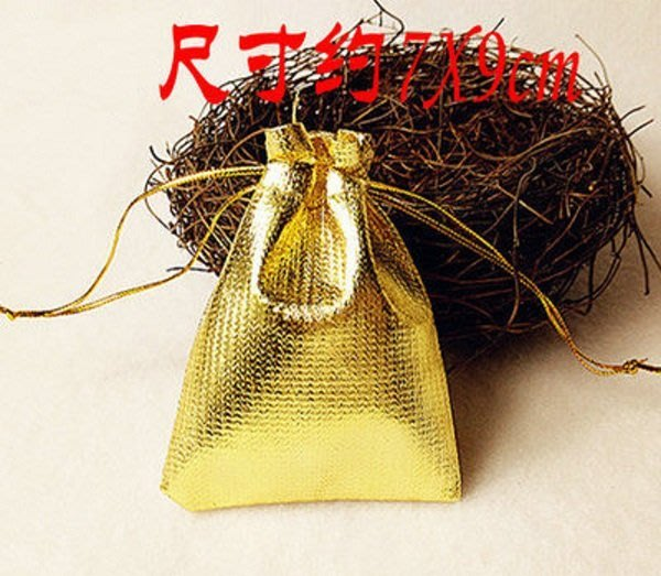 ☆創意特色專賣店☆燙金色銀色喜糖袋/首飾袋/飾品袋/束口袋/禮品包裝袋(7*9cm金色) /一個