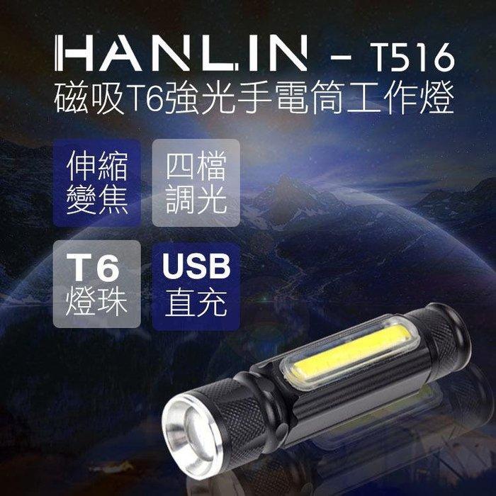 HANLIN-T516 磁吸T6強光手電筒工作燈 COB USB直充