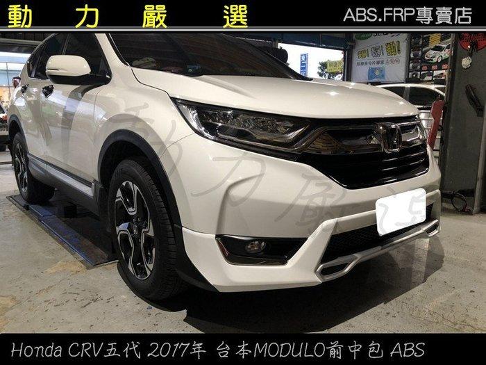動力嚴選 Honda 2017年 CRV五代台本MODULO前中包+後中包 ABS