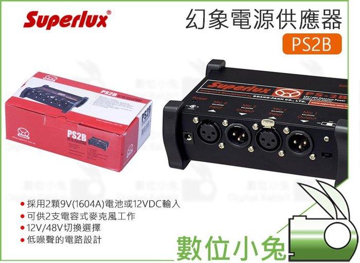 數位小兔【舒伯樂 Superlux PS2B 幻象電源供應器】雙輸出 電容式麥克風 XLR 公司貨 2軌 供應器