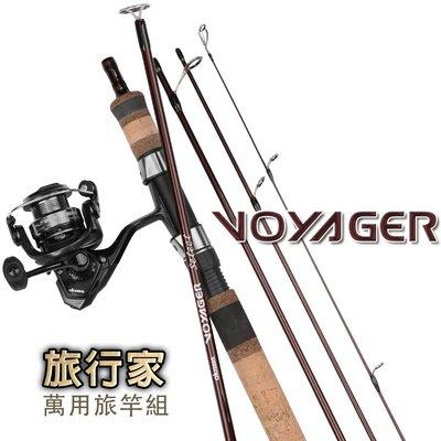 【野川釣具-釣魚】okuma旅行家605m路亞竿釣組(5並繼超好攜帶/附竿袋與捲線器)