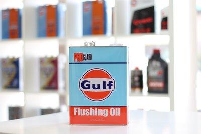 [ 樂油油 ]日本原裝進口 GULF Flushing oil  引擎清洗油
