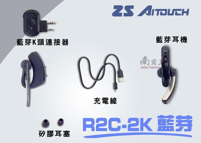 南霸王 AITOUCH 藍芽對講機耳機 R2C2K 對講機藍芽耳機   K頭 藍芽接聽 手機通話 藍牙適配器