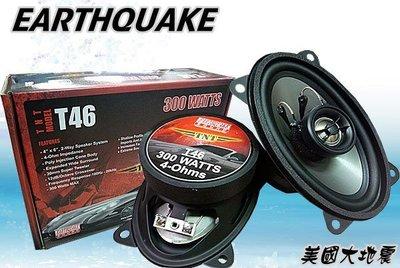 **Ji汽車音響**EARTHQUAKE 原裝4X6吋同軸兩音路喇吧 300W超大輸出 耐操低音足