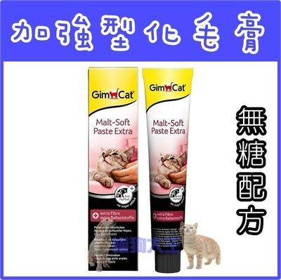 **貓狗大王**德國Gimpet 竣寶/駿寶 麥芽化毛膏(加強型)200G