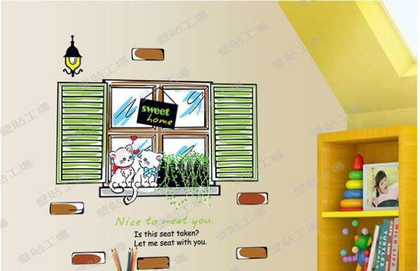壁貼工場-可超取需裁剪 三代特大尺寸壁貼 壁貼 貼紙 牆貼 窗戶  甜蜜的家 sweet home  AY1943