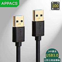 【呱呱店舖】USB3.0 公對公 高速數據線 行動硬碟數據線 鍍金接口 1米