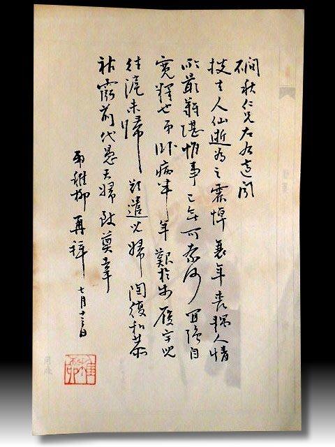 【 金王記拍寶網 】S1177  中國近代名家 謝稚柳款 書法書信印刷稿一張 罕見 稀少
