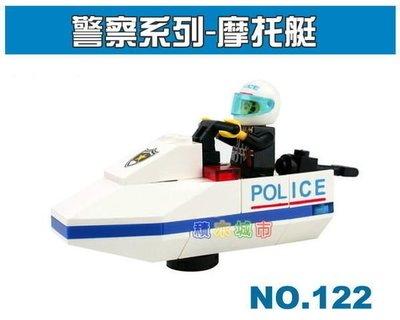 【積木城市】啟蒙積木 警察系列-摩托艇 122  特價28/款 海上快艇