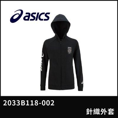【晨興運動生活館】亞瑟士  2033B118-002  針織外套 ASICS