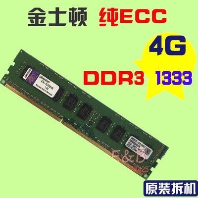 5Cgo【代購】原裝拆機金士頓4G 4GB純ECC DDR3 1333伺服器記憶體器另有8G 8GB 1600 1866 台北市