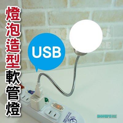 【立達】燈泡造型 USB LED軟管燈...