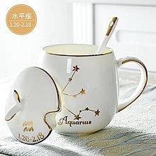[特惠免運]12星座馬克杯子陶瓷帶蓋勺骨瓷牛奶—《MONA》