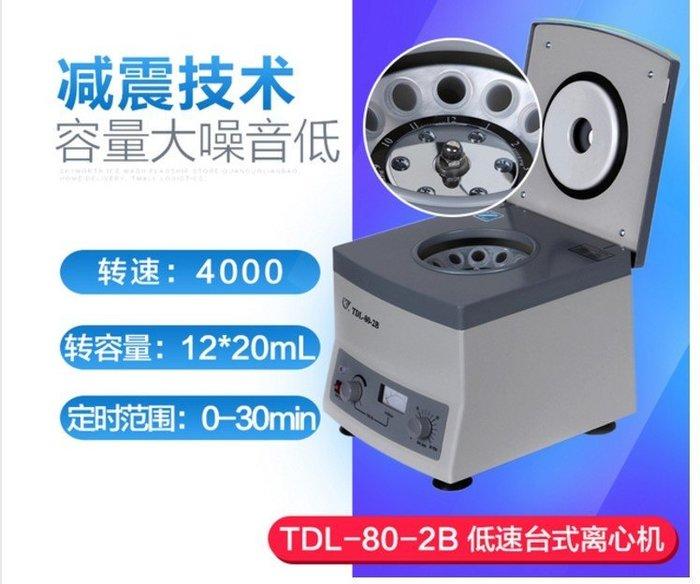 離心機TDL-80-2B低速離心機,實驗室,醫院,生物化學、對血清、血漿、放射免疫等作定性分析