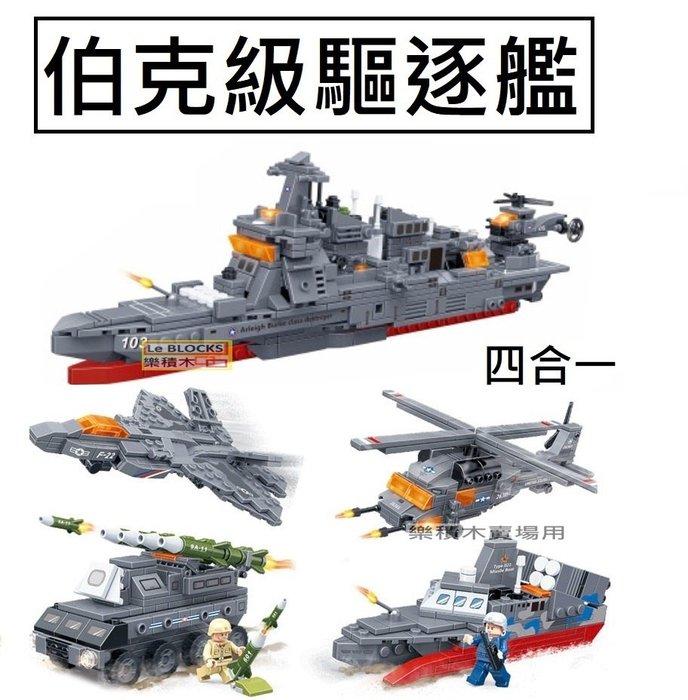 樂積木【預購】第三方 伯克級驅逐艦 四合一 非樂高LEGO相容 軍事 空軍 海軍 美軍