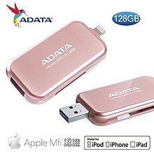 【捷修電腦。士林】威剛Apple MFi 認證 / Lightning 與 USB 雙向接頭 /UE710  隨身碟