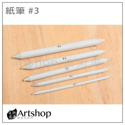 【Artshop美術用品】紙筆 #3