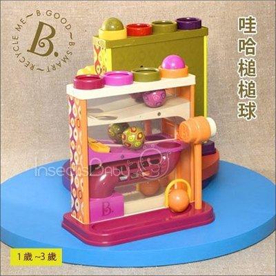 ✿蟲寶寶✿【美國B.Toys】繽紛有趣 訓練手眼協調 視覺追蹤 哇哈槌槌球