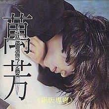 《絕版專賣》萬芳  /  就值得了愛  (1996 滾石)