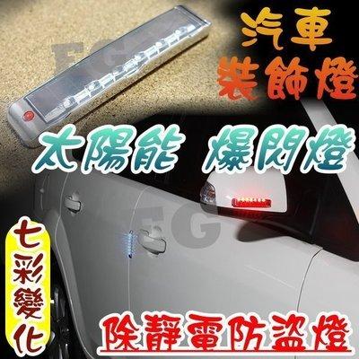 G7F17 太陽能爆閃燈 除靜電 消除器 防盜燈 汽車裝飾燈 車身警示燈 汽車車身防撞條 七彩太陽能爆閃燈