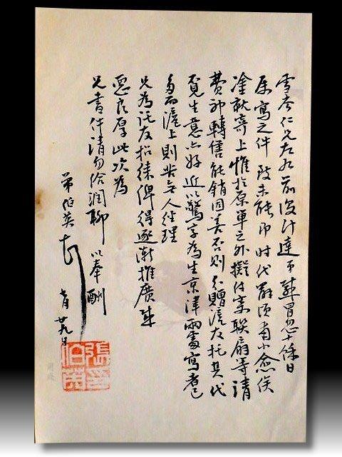 【 金王記拍寶網 】S1179  中國近代名家 張伯英款 書法書信印刷稿一張 罕見 稀少