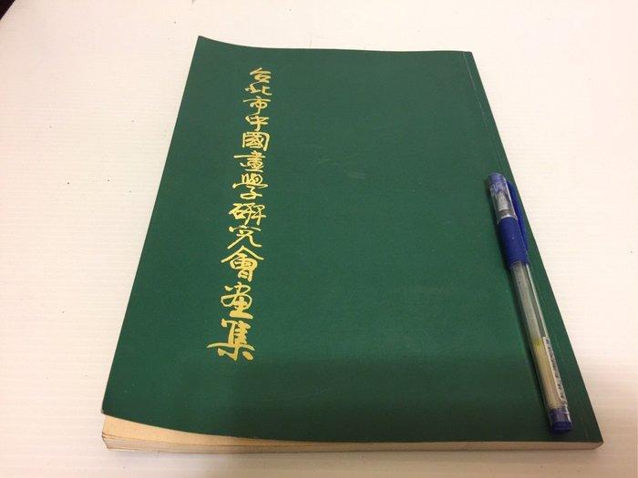 【阿輝の古物】古本_台北市中國畫學研究會畫集