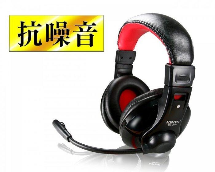 【須訂購】超重低音立體聲耳機麥克風EM3651 柔軟耳罩襯墊 伸縮式頭戴 最先進的抗躁技術