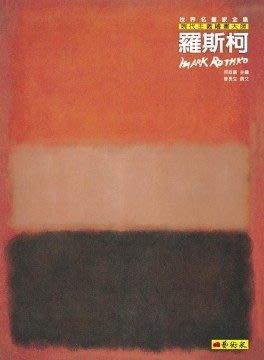 *小貝比的家*藝術家~世界名畫家全集~現代主義色域繪畫大師:羅斯柯