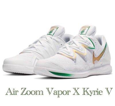 國外限量聯名款 Nike Zoom Vapor X Kyrie 5 網球鞋 非 費德勒 Federer Nadal 納達