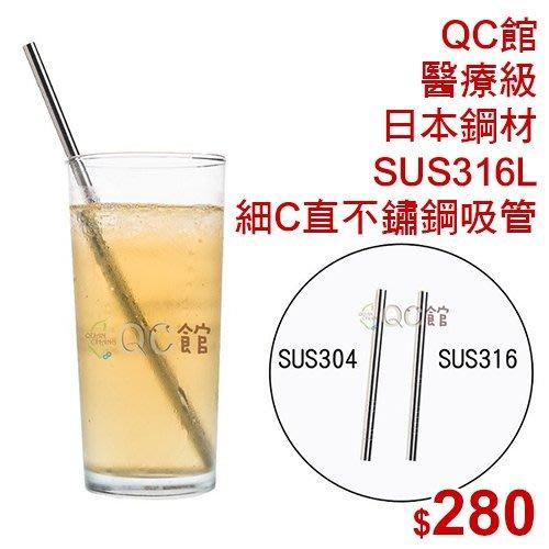 【光合小舖】QC館 SUS 316 細C直不鏽鋼吸管 日本鋼材 醫療級 100%台灣製造 愛地球 ECO SGS