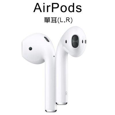 現貨 全新 AirPods 2代充電盒 耳機 單耳 左耳 右耳 遺失補充用 替換 蘋果