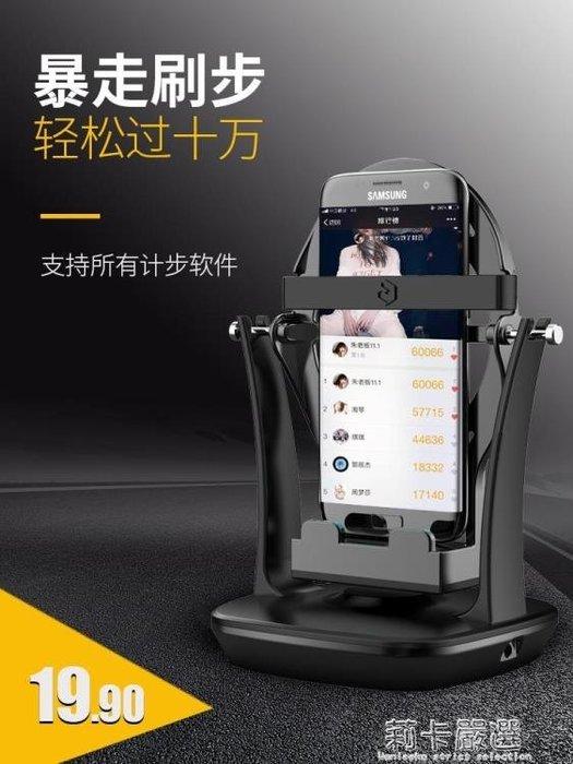 搖步器手機平安自動刷步神器女走步數微信運動刷步器計步器搖擺器QM