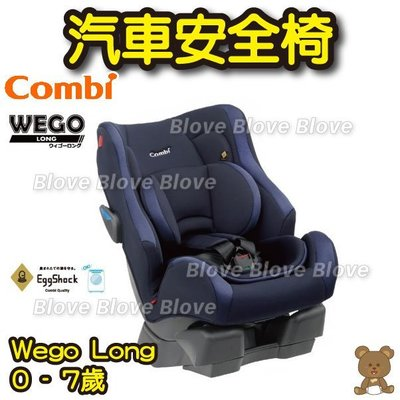 Blove 日本 Combi Safety Car Seat 嬰兒安全椅 BB汽車安全座椅 Wego Long 汽車安全座椅 #CB08D