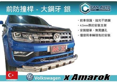 ||MyRack|| CAN AUTO 前車防撞桿 -大鋼牙 銀 VW Amarok專用 土耳其進口 防撞桿 前保桿