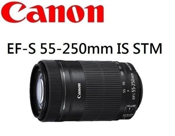 ((名揚數位))【現貨】CANON EF-S 55-250mm F4-5.6 IS STM  平行輸入 一年保固