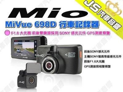 勁聲影音科技 Mio MiVue 698D 行車記錄器 大光圈 前後雙鏡頭 GPS測速預警 698+A30=698D 台中市